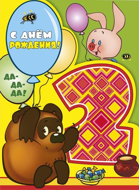 Смешными, открытка днем рождения 2 года