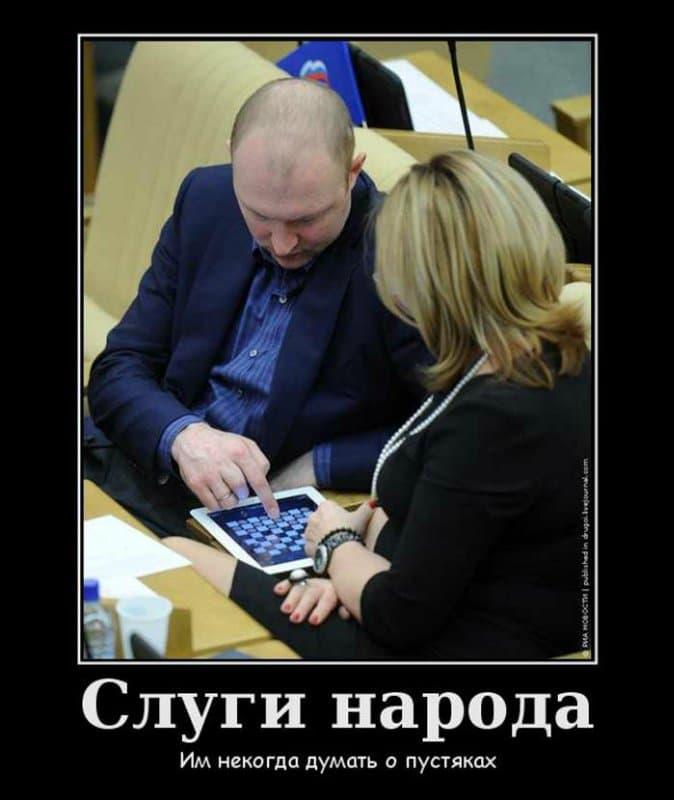 Цветной бумаги, приколы про депутатов в картинках