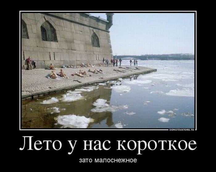 Прикольные картинки про холодное лето