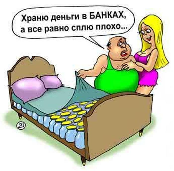 Деньги Анекдоты